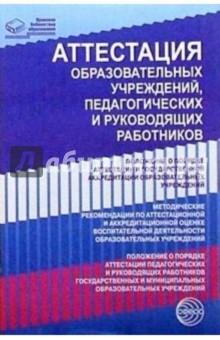 Аттестация образовательных учреждений, педагогических и руководящих работников