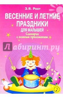 Весенние и летние праздники для малышей: Сценарии с нотным приложением