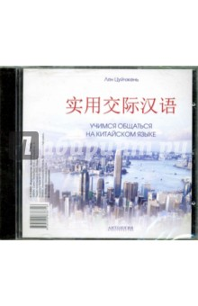 Учимся общаться на китайском языке (CDmp3)Другие языки<br>Аудиоприложение к одноименной книге в формате mp3<br>Пособие акцентировано на развитие способности к культурной коммуникации, тренировку языковых навыков свободного общения на китайском языке. Подобранные материалы отражают реальную жизнь современного китайского общества, учитывают традиции, обычаи, жизненные привычки, специфику менталитета, тонкие нюансы отношений между людьми и правила поведения, принятые в культурной коммуникации на китайском языке. Издание адресовано тем, кто имеет базовые знания китайского языка и стремится развить способность точных языковых и культурных выражений китайской речи.<br>