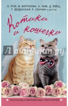 Котики и кошечкиСовременная отечественная проза<br>На чём держится современный мир? Можно смело утверждать - на котиках! Они - главный тренд нашего времени: рулят настроением, повышают продажи. И реальные, и виртуальные кошки и коты дарят нам счастье. Как только из глубин интернета выпрыгнет к вам очередное фото с усатым-полосатым, жизнь налаживается. Скольких людей спасла от депрессии умильная кошачья мордочка, как вовремя подвернулась под руку ждущая поглаживания пушистая спинка... В этом сборнике - рассказы авторов, неравнодушных к кошкам.<br>