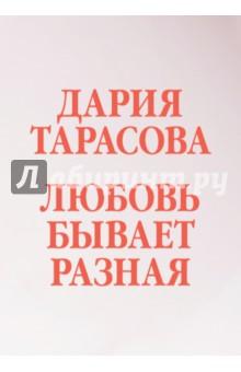 Тарасова Дария » Любовь бывает разная