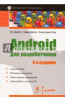 Android для разработчиковПрограммирование<br>Добро пожаловать в динамичный мир разработки приложений для смартфонов и планшетов Android с использованием Android Software Development Kit (SDK), языка программирования Javа, а также новой и стремительно развивающейся среды разработки Android Studio. В основе книги лежит принцип разработки, ориентированной на приложения, - концепции показаны на примере полностью работоспособных приложений Android, а не фрагментов кода. <br>Более миллиона человек уже воспользовались книгами Дейтелов, чтобы освоить Java, C#, C++, C, JavaScript, XML, Visual Basic, Visual C++, Perl, Python и другие языки программирования. Третье издание этой книги позволит вам не только приступить к разработке приложений для Android , но и быстро опубликовать их в Google Play. Третье издание книги было полностью обновлено и познакомит вас с возможностями Android 6 и Android Studio.<br>3-е издание.<br>