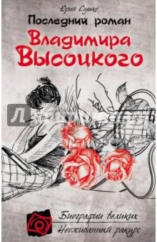 Последний роман Владимира ВысоцкогоДеятели культуры и искусства<br>Отношения Владимира Высоцкого с Изой Мешковой, Люсей Абрамовой, Татьяной Иваненко, Мариной Влади, Оксаной Афанасьевой многое объясняют. Его голос. Его печальный взгляд. Строки его песен… Я люблю - и значит, я живу… Его душа была хрупкой и трепетной, а сердце его всегда было готово к самопожертвованию. Любовь заполняла мысли и чувства великого барда, она его рукой складывала ноты для новых песен. Даже если она иной раз возвращалась к нему стылым холодом. Даже если друзья Высоцкого считали, что именно женщины были виновны в преждевременной кончине поэта. Непостижимо… Наверное, они были не правы…<br>