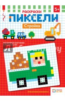 Стройка. РаскраскаРаскраски с играми и заданиями<br>Пиксель - самая маленькая часть графической информации. Если рисунок состоит из квадратиков, то каждый квадратик - это пиксель. Книги серии Пиксели. Раскраски - целая вселенная, в которой привычные изображения представляются в виде набора пикселей! Чтобы раскрасить рисунок, для начала придётся разгадать шифр - раскодировать изображение. Цветовой код скрыт в обводках пикселей, цифрах, цветных точках и других объектах. Разгадать код несложно, но зато как увлекательно! Простой лист в клеточку вдруг превращается в полноценный рисунок. <br>Эта раскраска-игра знакомит с новым способом представления графической информации, развивает логическое мышление, мелкую моторику, учит расшифровывать ряды символов и представлять их в виде узнаваемых объектов, прививает усидчивость, внимательность и аккуратность. Все задания считываются автоматически и не требуют специального родительского пояснения.<br>