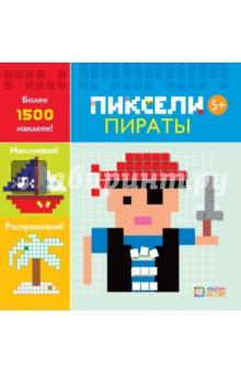 Пираты. Пиксели. Наклей и раскрасьРаскраски с играми и заданиями<br>Книги серии Пиксели. Наклей и раскрась предлагают увлекательную игру - представить привычное изображение в виде набора разноцветных квадратиков-пикселей.<br>В книге более 1500 стикеров для творчества! Можно раскрасить рисунок по пикселям, а можно наклеивать квадратики-пиксели по схеме и получать потрясающие пиксельные картинки<br>Игра развивает у ребёнка логическое мышление, мелкую моторику, учит концентрироваться, прививает усидчивость и аккуратность.<br>