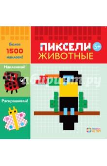 Животные. Пиксели. Наклей и раскрасьРаскраски с играми и заданиями<br>Книги серии Пиксели. Наклей и раскрась предлагают увлекательную игру - представить привычное изображение в виде набора разноцветных квадратиков-пикселей.<br>В книге более 1500 стикеров для творчества! Можно раскрасить рисунок по пикселям, а можно наклеивать квадратики-пиксели по схеме и получать потрясающие пиксельные картинки<br>Игра развивает у ребёнка логическое мышление, мелкую моторику, учит концентрироваться, прививает усидчивость и аккуратность.<br>