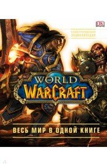 World of Warcraft. Полная иллюстрированная энциклопедияАртбуки. Игровые миры<br>В этой уникальной энциклопедии вы узнаете об удивительных расах, великих героях и злодеях, знаменитом оружии и прекрасных городах из мира самой популярной компьютерной онлайн-игры World of Warcraft. <br>Перед вами откроется великолепный мир, который захватит вас навсегда.<br>