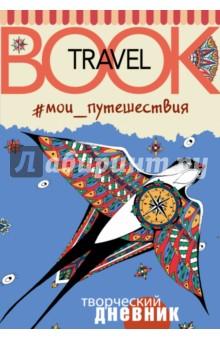 Мои путешествия. Travel book АСТ