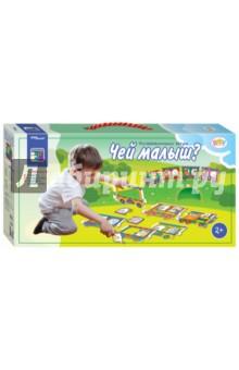 Напольные паровозики Чей малыш?(Baby Step) (70116)Обучающие игры-пазлы<br>Развивающая игра.<br>Комплектность: 2 паровозика, 6 вагончиков, в каждом вагончике карточки из двух элементов.<br>Состав: картон.<br>Сделано в России.<br>