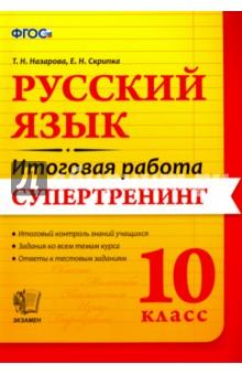 Итоговая работа. Русский язык. 10 класс. Супертренинг, Назарова Татьяна Николаевна
