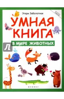Умная книга. В мире животных