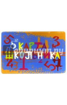 """Обложка-карман для карточек, пропусков """"Школьник"""" (2802.ЯК.ШК) ДПС"""