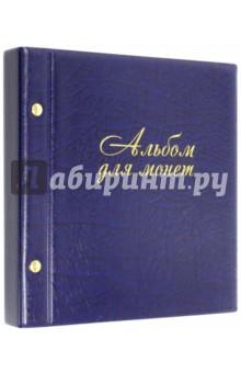 Zakazat.ru: Альбом для монет и купюр (на 216 монет) (2855-201).