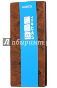 Zakazat.ru: Альбом для монет или купюр (на 72 монеты) (2858-104).