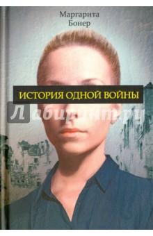 История одной войныВоенный роман<br>Война - страшное слово. Она не видит различий между хорошими и плохими, стариками и маленькими детьми. Эта книга - попытка понять и примириться со страшными потерями, способ рассказать правду и быть честными с самими собой. Это история неприглядных и кровопролитных событий войны на Украине, рассказанная очевидцами.<br>