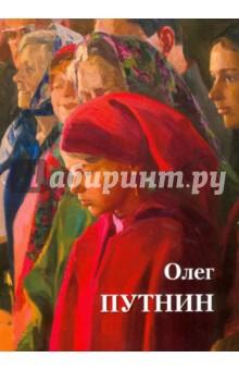 Олег ПутнинОтечественные художники<br>Олег Путнин - по преимуществу пейзажист, хотя в его художественном багаже имеется и портрет, и натюрморт, и бытовой жанр. В своем творчестве художник делает акцент на красоту реального мира во всех его проявлениях.<br>