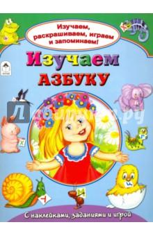 Изучаем азбукуЗнакомство с буквами. Азбуки<br>Представляем вашему вниманию книгу Изучаем азбуку. <br>С наклейками, заданиями и игрой.<br>Изучаем, раскрашиваем, играем и запоминаем.<br>Для чтения взрослыми детям.<br>
