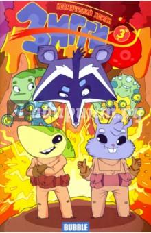 Зиги. Космический хомяк №3Комиксы<br>Представляем вашему вниманию комикс Зигги. Космический хомяк № 3.<br>