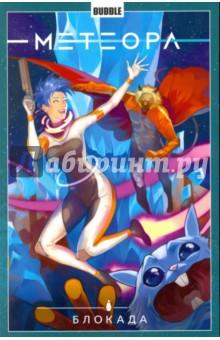 Метеора. Том 2. БлокадаКомиксы<br>Легендарная космическая контрабандистка Метеора всегда готова ввязаться в любые, даже самые опасные авантюры. Обладая резким, взрывным характером (за который девушка и получила своё прозвище) и невероятной меткостью, Ора то и дело находит новые приключения на свою голову.<br>С Метеорой связывается Гаудин Второй - король планеты Сонга, находящейся в блокаде Коалиции. Отчаявшийся правитель просит привезти запретные знания, при помощи которых его народ сможет выжить. Команда контрабандистов разделяется для того, чтобы минимизировать риски, и приступает к заданию...<br>Вот только задание оказывается не таким уж простым: Ору берут в плен космические пираты.<br>