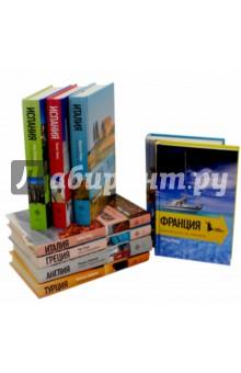 Книга в дорогу. Комплект из 9-и книгЗаметки путешественника<br>Представляем вашему вниманию комплект из 9-ти книг Книга в дорогу<br>
