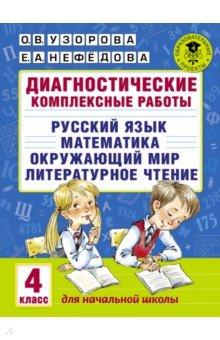 Диагностические комплексные работы. 4 классМатематика. 4 класс<br>Контрольные комплексные работы помогут проверить знания учащихся 4 класса по всем основным предметам: русскому языку, математике, окружающему миру, литературному чтению.<br>В соответствии с новым Федеральным государственным образовательным стандартом в комплексных работах оценивается умение осознанно читать, понимать и выполнять задания, работать с текстом, решать не только учебные, но и практические задачи, применяя полученные знания, освоенные умения и навыки.<br>Пособие можно использовать в классах государственных и частных школ, а также для работы дома.<br>