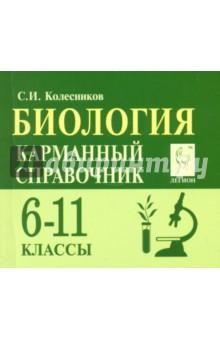 Биология 6-11кл Карманный справочник. Изд.4, Колесников Сергей Ильич