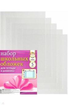 Обложки для тетрадей и дневника (ПВХ, 5 штук) (С0529-02) АппликА