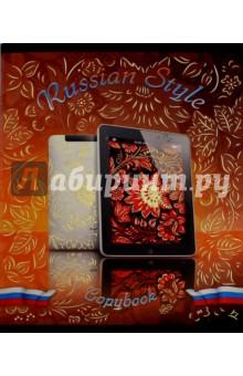 "Тетрадь ""Russian style. Планшет"" (48 листов) (С1847-01) Артком"
