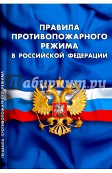 Правила противопожарного режима в Российской Федерации. 2016 год