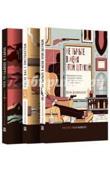 Трилогия о Чарли Маккабрее (в общей упаковке), Бонфильоли Кирил