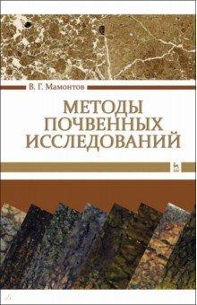 Методы почвенных исследований. Учебник