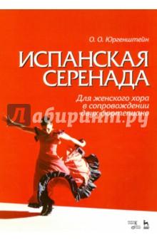 Юргенштейн Олег Оскарович, Гонгора-и-Арготе Луис Испанская серенада. Для женского хора в сопровождении двух фортепиано
