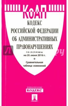 Кодекс об административных правонарушениях Российской Федерации по состоянию на 20.06.16 г