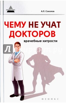 Чему не учат докторов. Врачебные хитростиВнутренние болезни. Диагностика<br>Эта книга - о клиническом мышлении, о взаимоотношениях врача и инструкции, о сотрудничестве с пациентом. Как нужно думать у постели больного, анализировать источники, авторитетные мнения, видеть за диагнозом и пациента, и патогенез его заболевания, как стать по-настоящему хорошим врачом? На эти и многие другие вопросы ответит Андрей Соколов - создатель нескольких московских клиник, врач, автор нескольких научных и научно-популярных книг. Также в этой книге вы найдете упражнения для развития клинического мышления.<br>Этот захватывающий детектив о врачебных хитростях написан на основе реальных примеров из практики автора и его коллег. Книга будет полезна и познавательна как для врачей, так и для неспециалистов.<br>