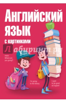 Комнина Анна Алексеевна Английский язык с картинками