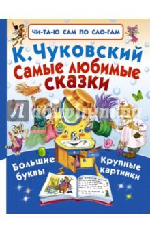 Самые любимые сказкиСказки отечественных писателей<br>Книгу К. Чуковского Самые любимые сказки ваши дети смогут прочитать сами от корки до корки, ведь в ней крупный шрифт и все слова разбиты на слоги с ударениями. Эта книга - отличный подарок для тех ребят, которые уже знают буквы и умеют складывать их в слоги. Маленькие читатели с удовольствием познакомятся с Мухой-Цокотухой, Мойдодыром, Айболитом, Бармалеем, Тараканищем и рассмотрят большие цветные картинки. Учите читать детей вместе с нашей серией Читаю сам по слогам, куда вошли произведения классиков детской литературы.<br>Для дошкольного возраста.<br>