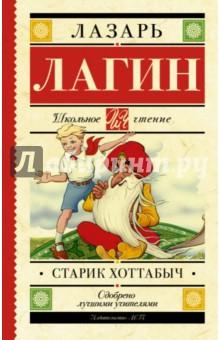 Лагин Лазарь Иосифович Старик Хоттабыч