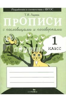 Прописи для 1кл Прописи с пословицами и поговоркам, Ларина Т.Я.