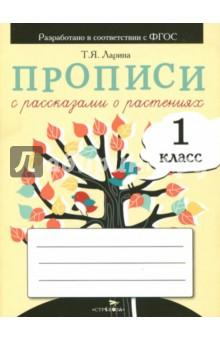 Прописи для 1кл Прописи с рассказами о растениях