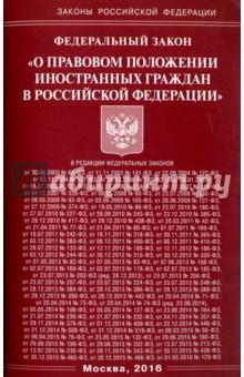 """Федеральный Закон """"О правовом положении иностранных граждан в Российской Федерации""""."""
