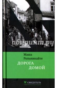 Дорога домойМемуары<br>Маша Рольникайте - автор культовой книги Я должна рассказать. Вот что она написала о своей новой книге: Дорога домой - это тоже возвращение в прошлое, но совсем в другое, мирное, детское.<br>И в трудное советское прошлое: сначала в Литве, потом в Ленинграде. Все же и тогда были подарки судьбы - встречи с замечательными людьми: артистами, писателями, поэтами. Очень жаль, что все это осталось только в памяти. Но осталось!<br>