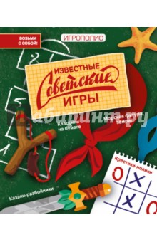 Известные советские игрыАктивные игры дома и на улице<br>В эти игры играли дети прошлого века. Но современные дети тоже найдут, чему поучиться. Долой компьютеры и планшеты - ура Казакам-Разбойникам, Жмуркам с колокольчиком и любимой Резиночке. Самые полные правила лучших дворовых игр советских детей - под этой обложкой!<br>