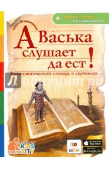 А Васька слушает да ест! Фразеологический словарь