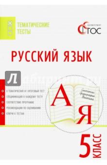 Русский язык. 5 класс. Тематические тесты. ФГОС