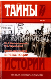 Меньшевики в революции. Статьи и воспоминания социал-демократических деятелейИстория СССР<br>В книге представлены воспоминания деятелей РСДРП. В книгу включены не только воспоминания, но также очерки и начальные исследования эмигрантов-меньшевиков, в основном связанные с так называемым Меньшевистским проектом. Межуниверситетский Меньшевистский проект был задуман в 1958 году, начал разрабатываться в следующем году и осуществлялся на протяжении дальнейшего десятилетия, но главным образом в первой его половине. Проект ставил своей целью создание серии монографических трудов о меньшевизме, для чего создавалась солидная база источников. Инициаторам проекта, прежде всего американским историкам Филиппу Мосли и Леопольду Хеймсону, удалось обеспечить солидную материальную базу проекта: его стали щедро финансировать фонды Рокфеллера, Форда и другие. На эти деньги были заказаны воспоминания и статьи хорошо известных в прошлом меньшевиков Далина, Аронсона, Николаевского, Сапира и других, которые теперь доживали свои дни в Соединенных Штатах и с удовольствием откликнулись на предложения рассказать о днях минувших.<br>