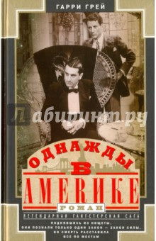 Однажды в АмерикеКлассическая зарубежная проза<br>Гарри Грей написал этот биографический роман в одиночной камере тюрьмы Синг-Синг. Будучи членом преступной банды, которой боялась вся страна, он реалистично отобразил жизнь Америки времен Великой депрессии: сухой закон, бутлегеры, проституция, ограбления и убийства. Герои книги - выходцы из бедных эмигрантских кварталов Нью-Йорка. В условиях беззакония и отсутствия работы они прокладывают себе дорогу в жизни с помощью дружбы и пистолета.<br>
