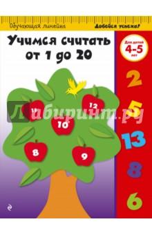 Учимся считать от 1 до 20. Для детей 4-5 летЗнакомство с цифрами<br>Основная цель книги - развить навыки счета в пределах 20. Выполняя несложные интересные задания, малыш будет считать предметы и животных, вписывать числа-соседи, закрепит свои знания о геометрических фигурах, познакомится с множествами. Задания, ориентированные на реальные возможности детей, помогут развить интеллектуальные способности ребенка. В конце даны ответы, чтобы малыш мог сам себя проверить и оценить. Книга адресована активным любознательным малышам, родителям и педагогам и может быть использована, как на групповых занятиях, так и при домашнем обучении.<br>