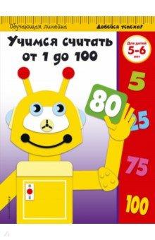Учимся считать от 1 до 100. Для детей 5-6 летОбучение счету. Основы математики<br>Основная цель книги - освоить счет до 100 и запомнить числа. Выполняя интересные задания, ребенок выучит числа, научится считать, находить числа-соседи, освоит порядковый счет и сможет сравнивать числа. Задания, ориентированные на реальные возможности детей, помогут развить интеллектуальные способности ребенка. В конце даны ответы, чтобы малыш мог сам себя проверить и оценить. Книга адресована активным любознательным малышам, родителям и педагогам и может быть использована, как на групповых занятиях, так и при домашнем обучении.<br>