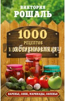 1000 рецептов консервирования. Консервируем дома: быстро, вкусно, надежноКонсервирование. Домашние заготовки<br>В книге представлены самые интересные рецепты домашних разносолов. Это разнообразные соленья и маринады, квашеные овощи и моченые фрукты, острые приправы и диетические закуски, овощи натуральные и в подсолнечном масле, заготовки без соли и сахара и многое другое. Здесь же вы найдете информацию о том, как правильно засушить и заморозить дары природы, т.е. сохранить их полезные свойства по максимуму. Материал скомпонован по способам консервирования, а не по виду сырья, что очень удобно как для начинающих, так и опытных хозяек.<br>