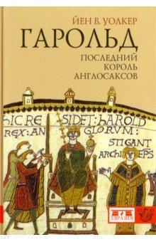 Гарольд, последний король англосаксовИстория зарубежных стран<br>Король Гарольд, сын Годвине - одна из самых известных и в то же время загадочных фигур в английской истории. Гарольд стал королем Англии в 1066 году и этот год стал роковым для англосаксонского королевства: на английскую землю вторглись два претендента на корону - норвежский конунг Харальд Суровый и нормандский герцог Вильгельм Завоеватель. Гарольд сразился с норвежцем и победил, но проиграл битву при Гастингсе герцогу Вильгельму и пал в бою. Торжествующие нормандцы переписали историю, выставив последнего англосаксонского короля узурпатором и клятвопреступником. Но в реальности все обстояло иначе. В книге шотландского историка Й.Уолкера вниманию читателя предлагается блестящее исследование жизни и правления Гарольда, из которого ясно следует, что этот англосаксонский эрл и король был одаренным политическим деятелем и умелым военачальником: удача подвела его лишь один раз, во время битвы, оказавшейся для него роковой.<br>